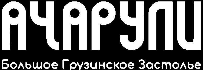 """""""Ачарули"""" – ресторан грузинской кухни с доставкой по Пушкину"""