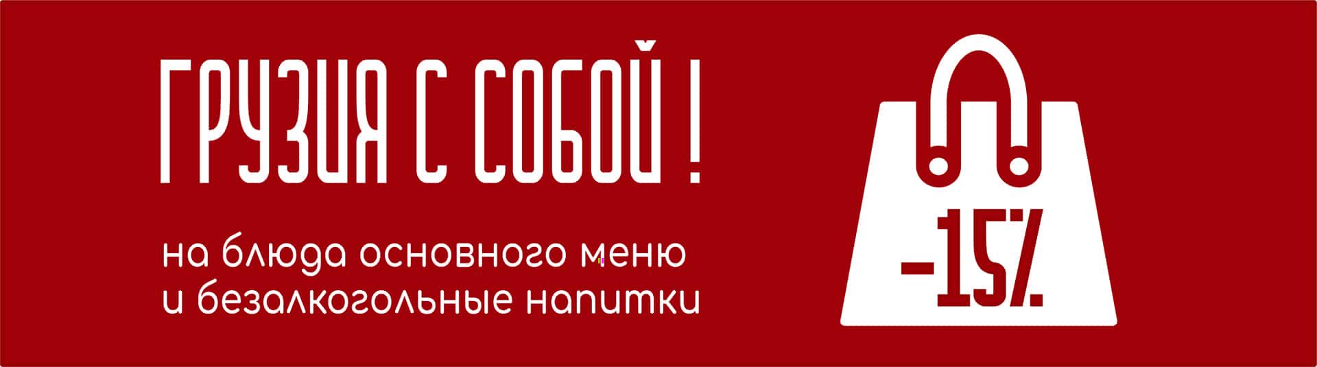 banner-samovyvoz-na-sajt_itog-min